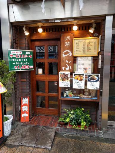 Nobu Steakhouse